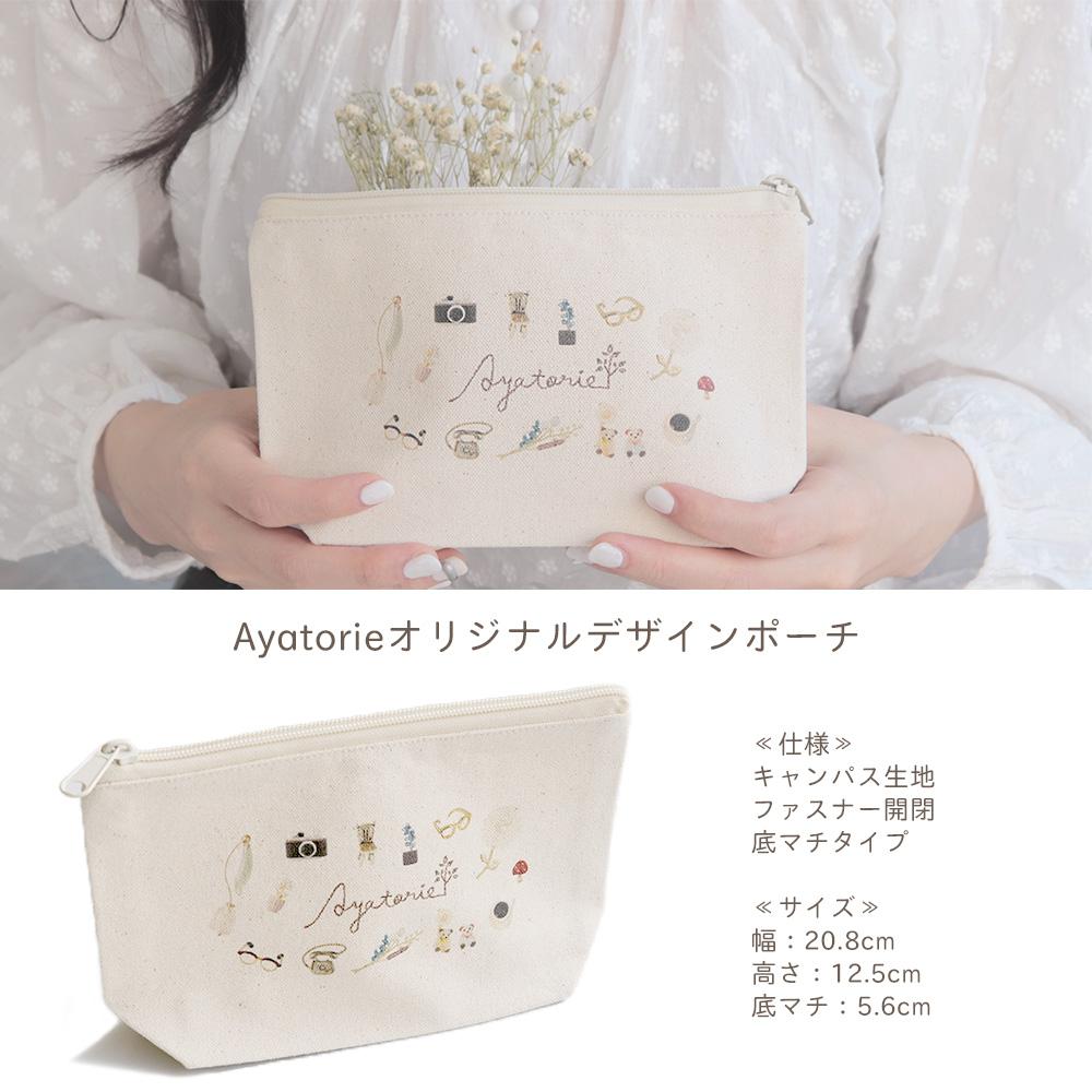 【Ayatorie】オリジナルデザインポーチプレゼントキャンペーン