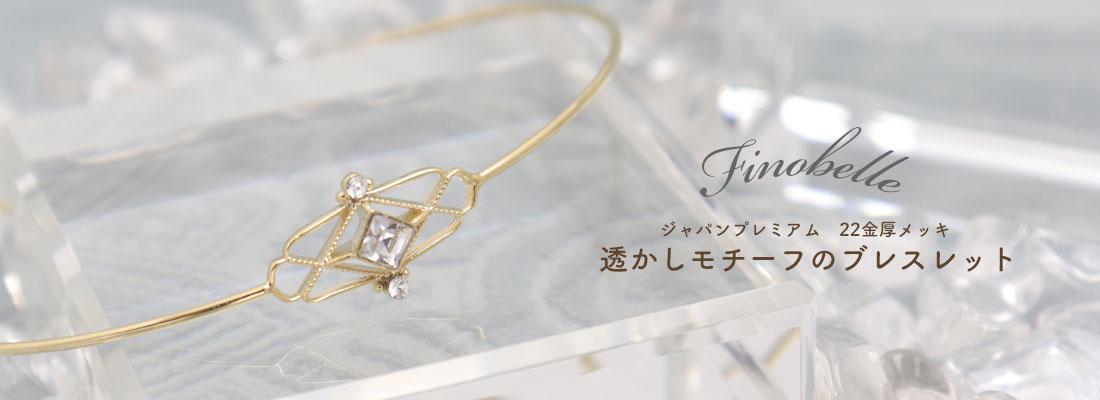 Finobelle ジャパンプレミアム 22金厚メッキ 透かしモチーフのブレスレット