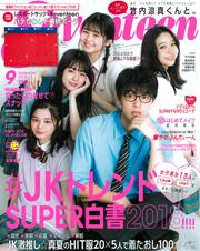 Seventeen 9月号の写真