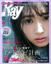 Ray 10月号の写真