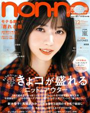 non-no 12月号の写真