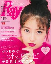 Ray 11月号の写真