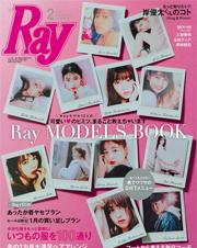 Ray 2月号の写真