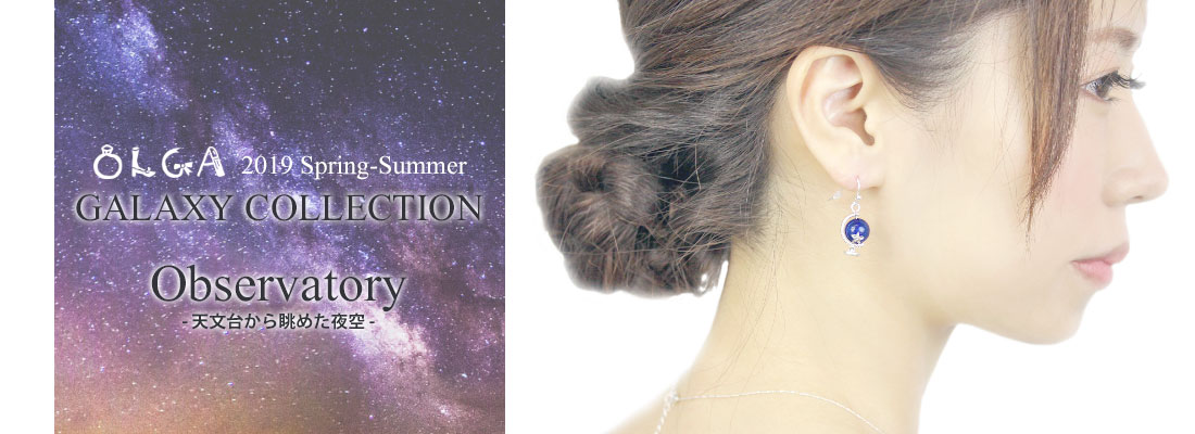 【OLGA】2019SS GALAXY COLLECTION