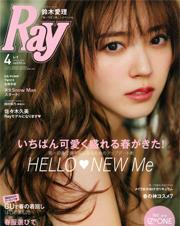 Ray 4月号の写真