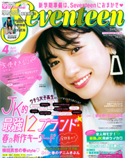 Seventeen 4月号の写真