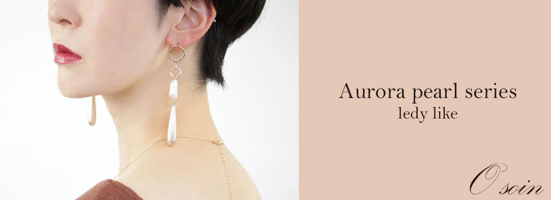 【Osoin】Aurora Pearl series series-ledy like-