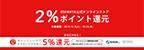 2%ポイント還元/キャッシュレス・消費者還元事業