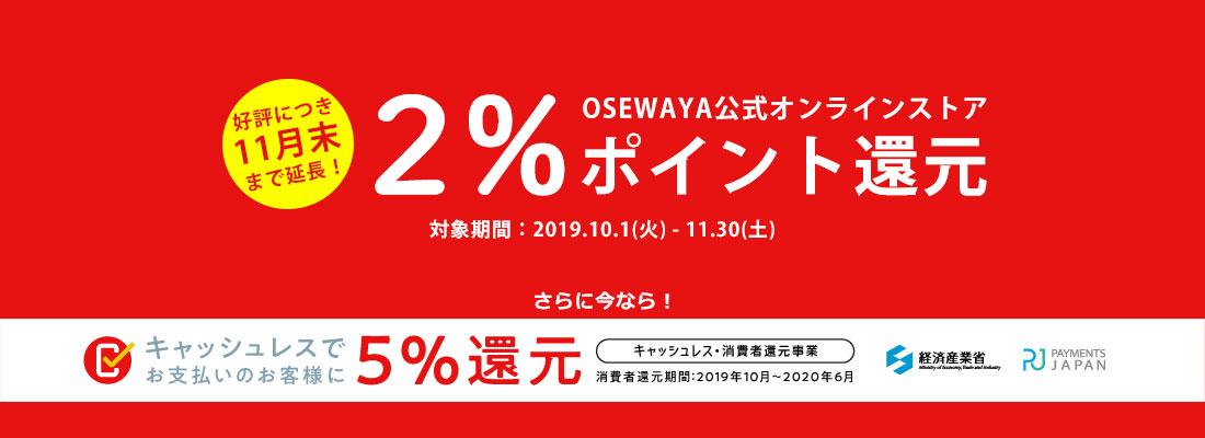 2%ポイント還元&キャッシュレス・商品者還元事業