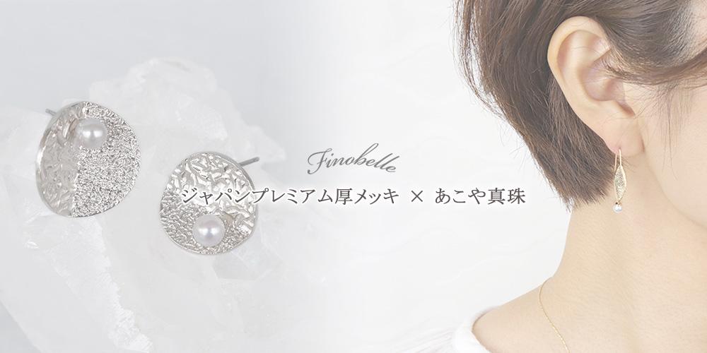[Finobelle]ジャパンプレミアム厚メッキ×あこや真珠