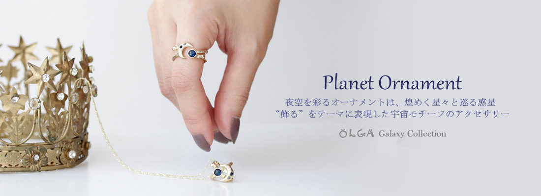 【OLGA】Galaxy Collection -Planet Ornament-