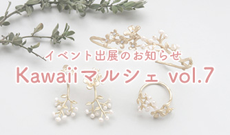 Ayatorie|「Kawaiiマルシェ vol.7」イベ…