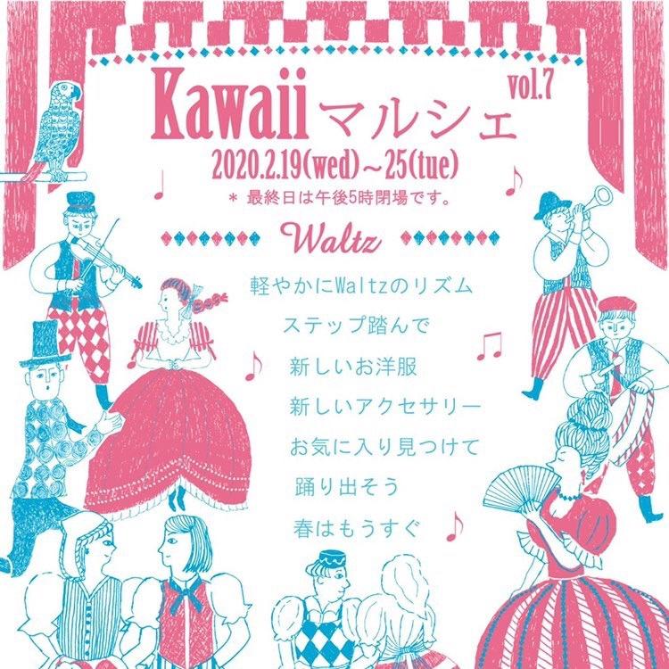 Kawaiiマルシェ vol.7