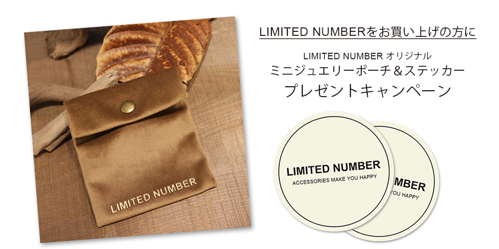 【LIMITED NUMBER】ミニジュエリーポーチ&ステッカープレゼントキャンペーン