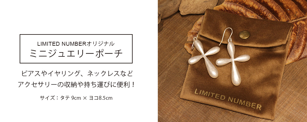 【LIMITED NUMBER】ミニジュエリーポーチ