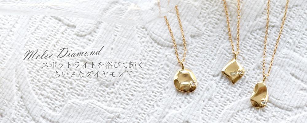 【Finobelle】メレダイヤ