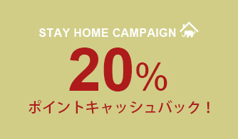 STAY HOME CAMPAIGN|20%ポイントキャッ…
