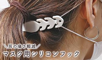 OSEWAYA|耳の痛さ軽減!マスク用シリコンフック