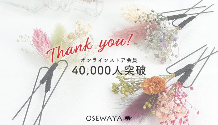 オンラインストア会員40,000人突破