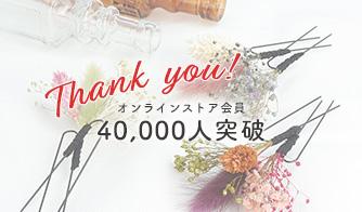 OSEWAYAオンラインストア会員40,000人突破!