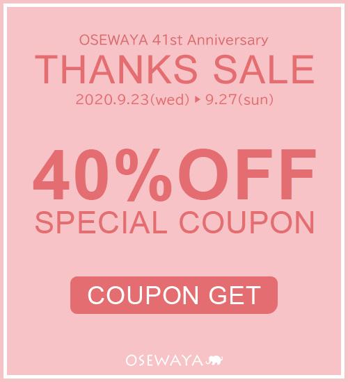 【THANKS SALE】40%OFFクーポン