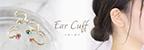 OSEWAYA|Ear Cuff