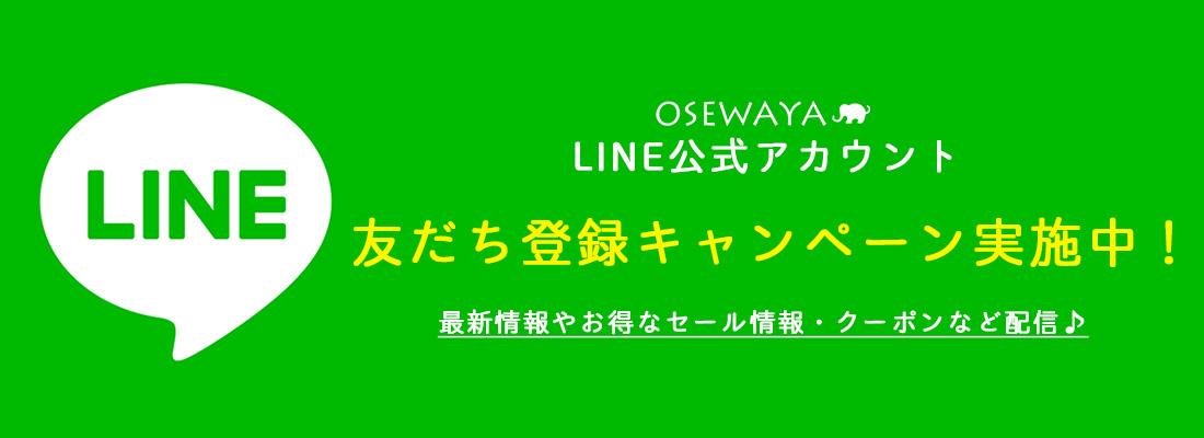 【LINE】友だち登録キャンペーン実施中!